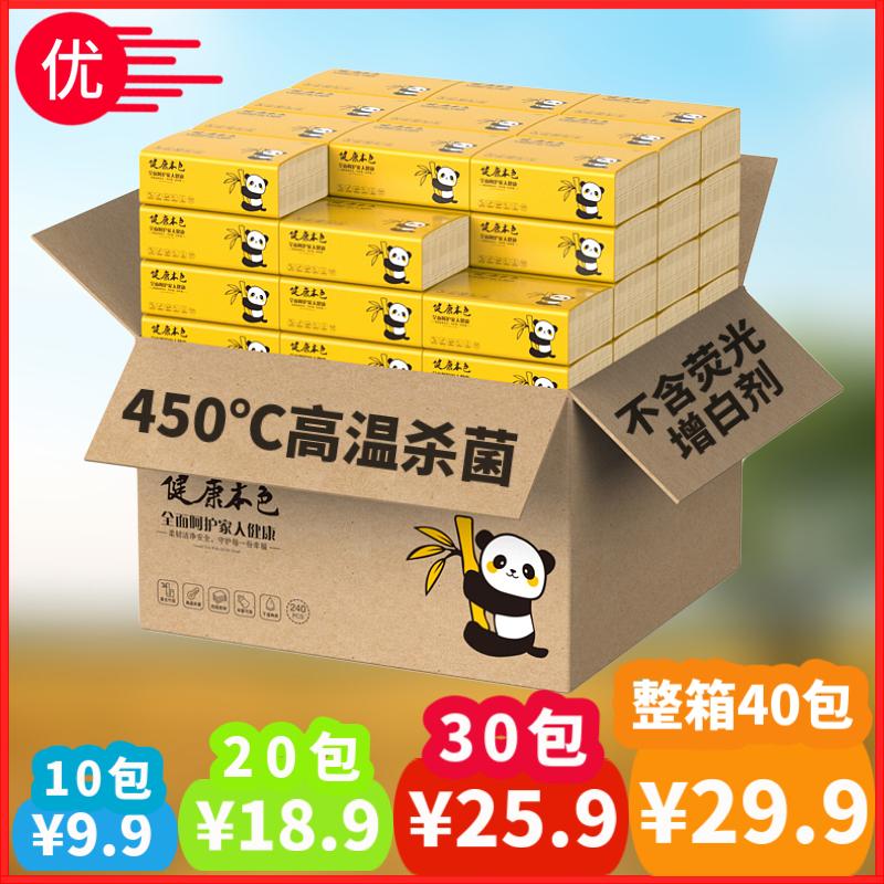 竹浆本色抽纸10包家用纸巾餐巾纸卫生纸整箱实惠装批发