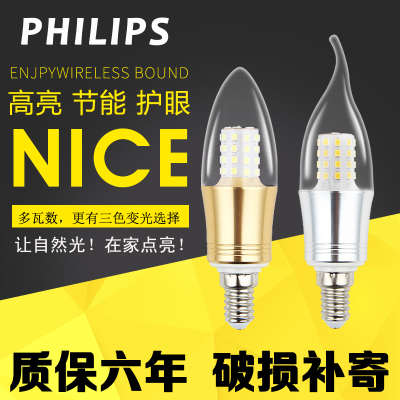 飞利浦led蜡烛灯泡e27e14大小螺口水晶吊灯节能家用超亮灯泡光源