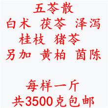 五苓散组合中药材白术茯苓泽泻桂枝猪苓黄柏茵陈每样一斤500g 包邮