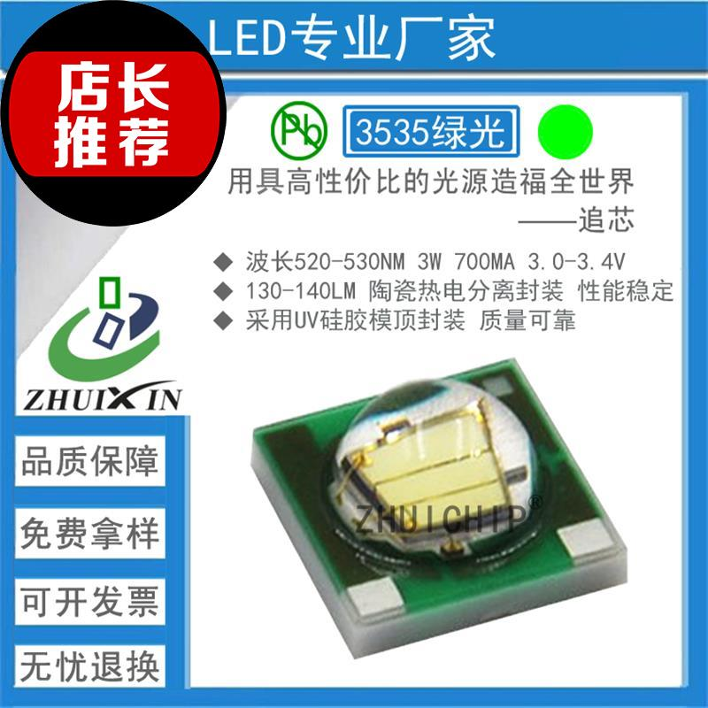 3535k led green light green light 3535 green light 13W green 3W ceramic high power 3535 lamp bead