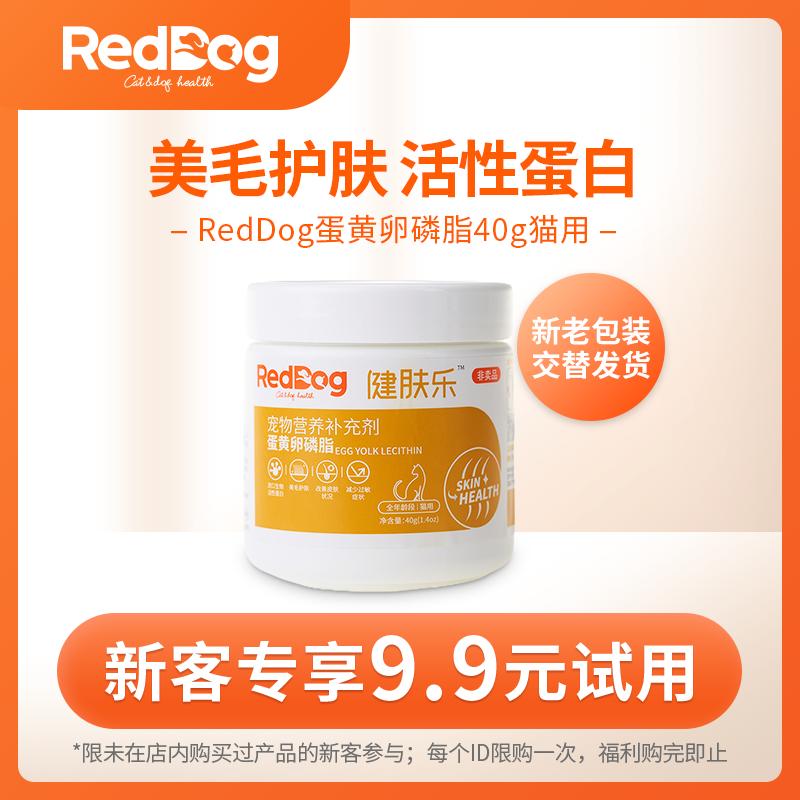 【新客9.9元试用】reddog红狗猫咪专用蛋黄卵磷脂试用装40G 猫用