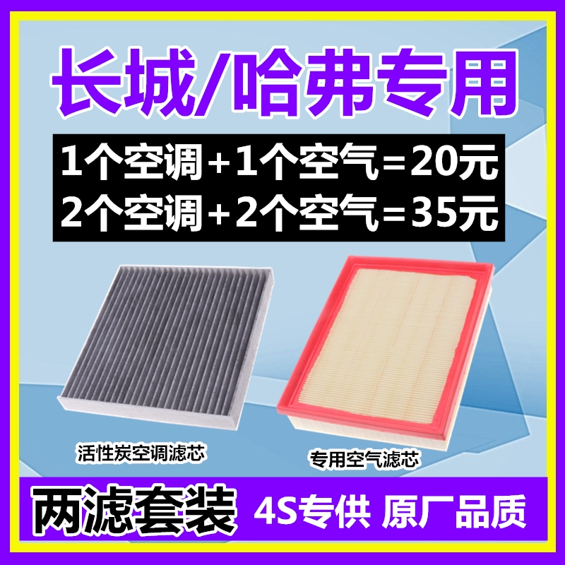 Suitable for Great Wall Xuanli C30 C50 Haval H6 Harvard H2 H1 H5 M4 M6 air filter