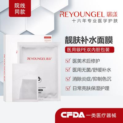 瑞漾医学面膜补水修护敏感肌氨甲环酸淡斑美白金装单片体验装