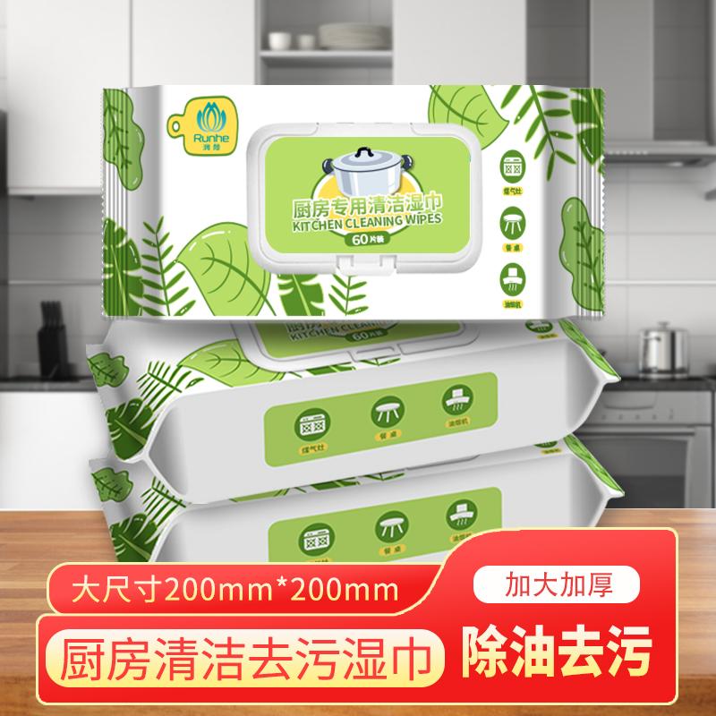 润荷厨房湿巾3包180片强力去油污家用油烟机一次性清洁湿巾纸抹布