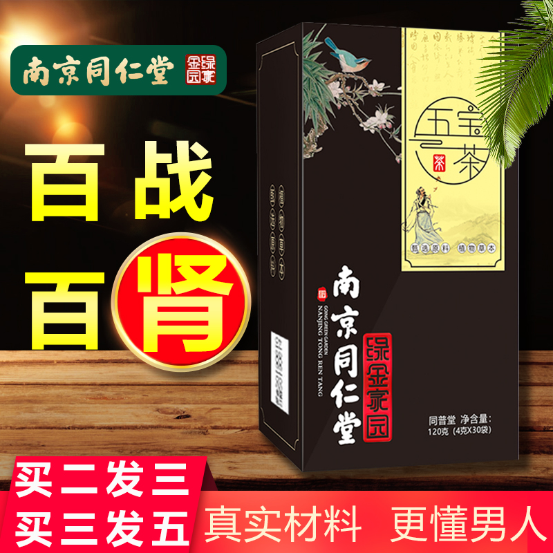 Tongrentang five treasures tea man Mulberry Yellow essence eight treasures flower tea combination ginseng medlar tea man health care tea authentic AA