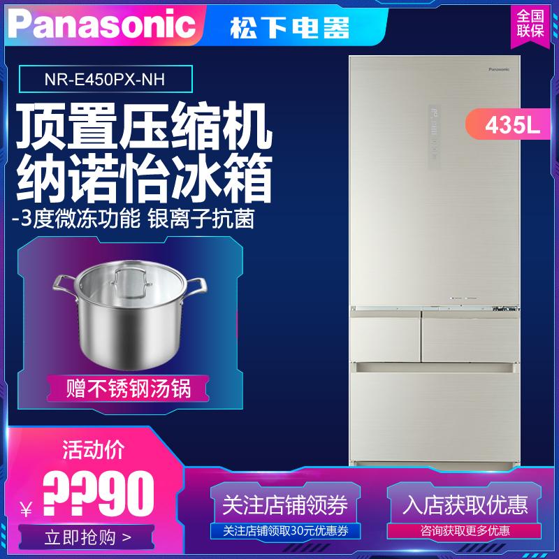 Panasonic/松下 NR-E450PX-NH435升nanoe(纳诺怡) 除菌净味冰箱    6450元