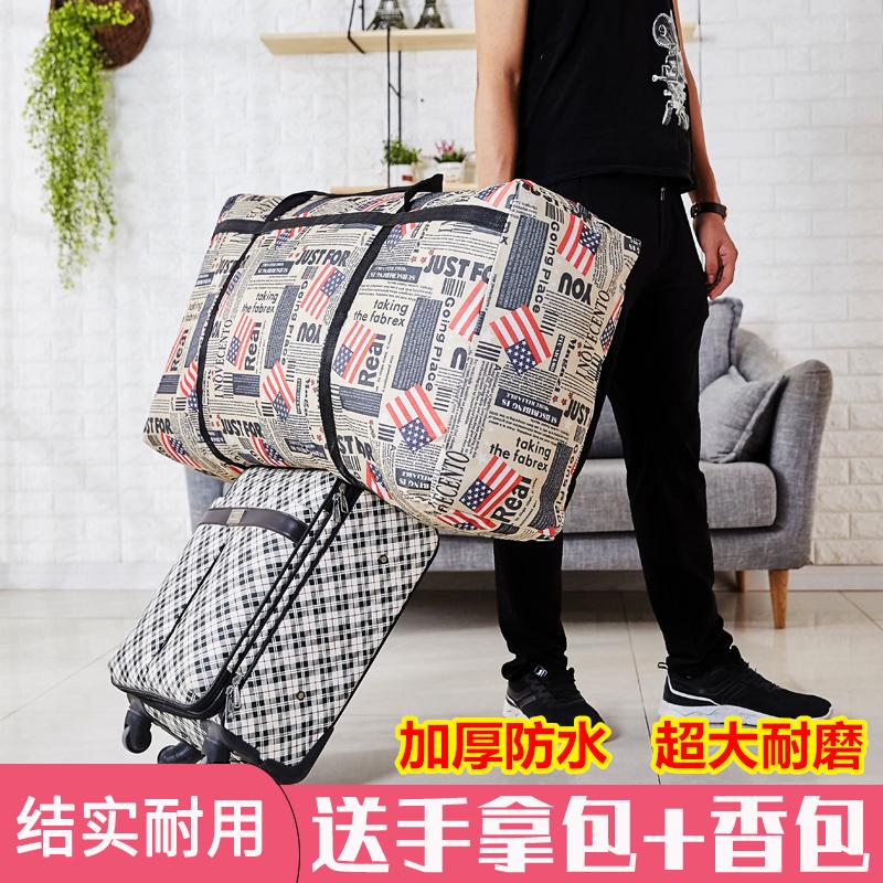 馥冰特大加厚牛津布搬家袋防水旅行袋打包袋学生行李旅行箱收纳袋图片