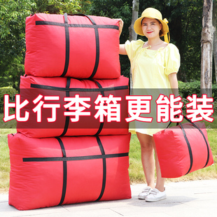 馥冰超大容量搬家旅行箱棉被收纳袋加厚防尘袋牛津布行李打包袋子品牌