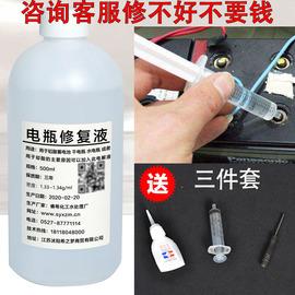 电瓶修复液1.33 电池修复液 通用  浓缩 硫酸 电解液硫酸液稀硫酸图片