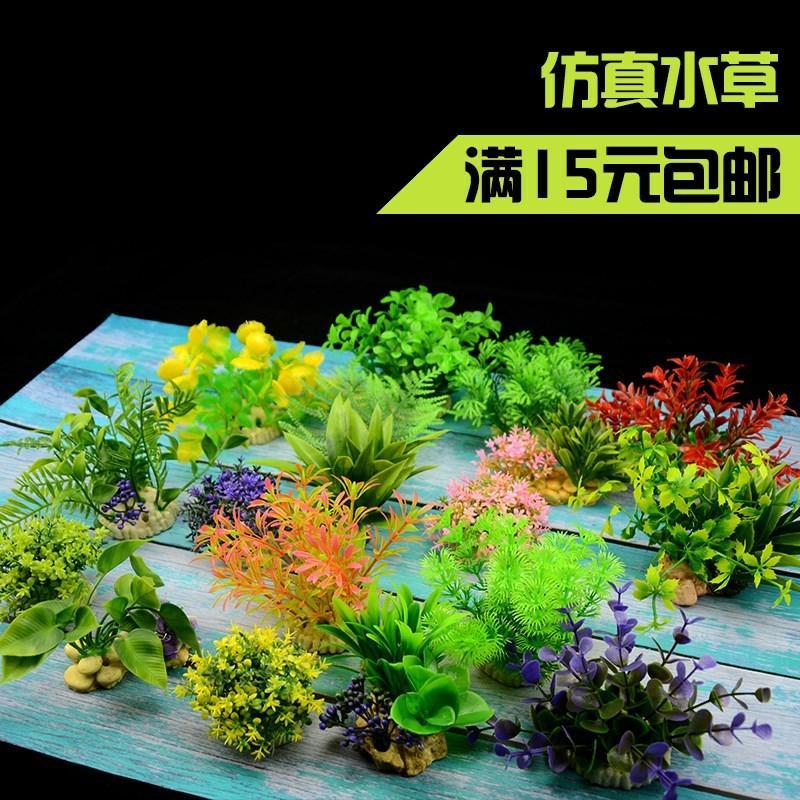 2020鱼缸里的绿植乌龟缸装饰 造景沙滩件鱼缸造景塑料花草内景小