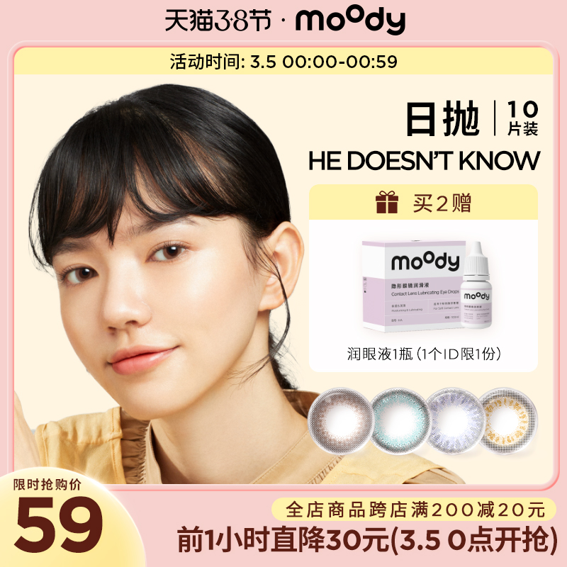 Classic best-selling models Moody Cosmetics Daily Disposable 10pcs Small Diameter Color Contact Lenses Genuine Big Brand