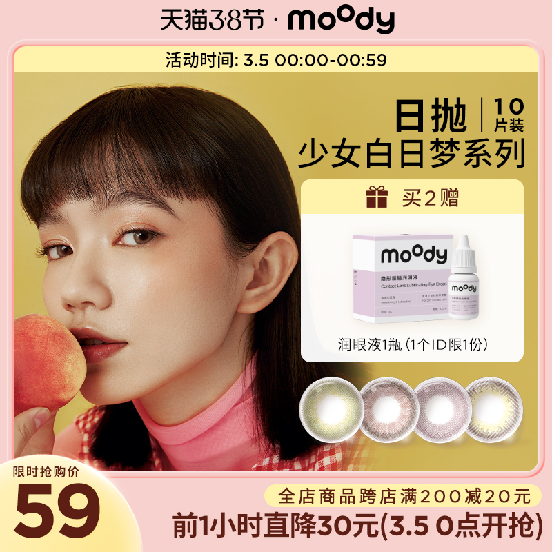 New year's new moody day-to-day cosmetic contact lenses girl daydream small-diameter color invisible myopia glasses female