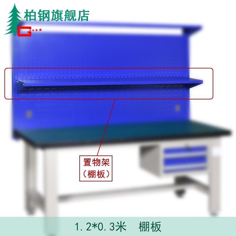 工作台棚板配件五金工具置物板架