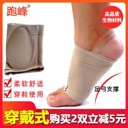 硅胶扁平足鞋垫脚掌足弓垫瘦腿护脚垫脚足心垫疼痛足副舟骨支撑垫