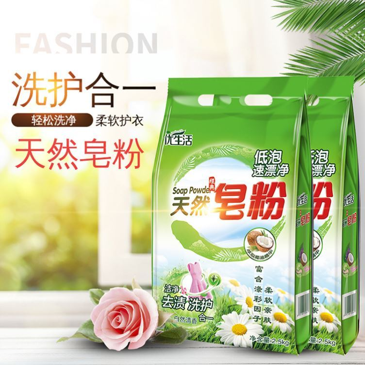 You life natural soap powder 5 kg family laundry powder, affordable loading genuine home special price package mail.