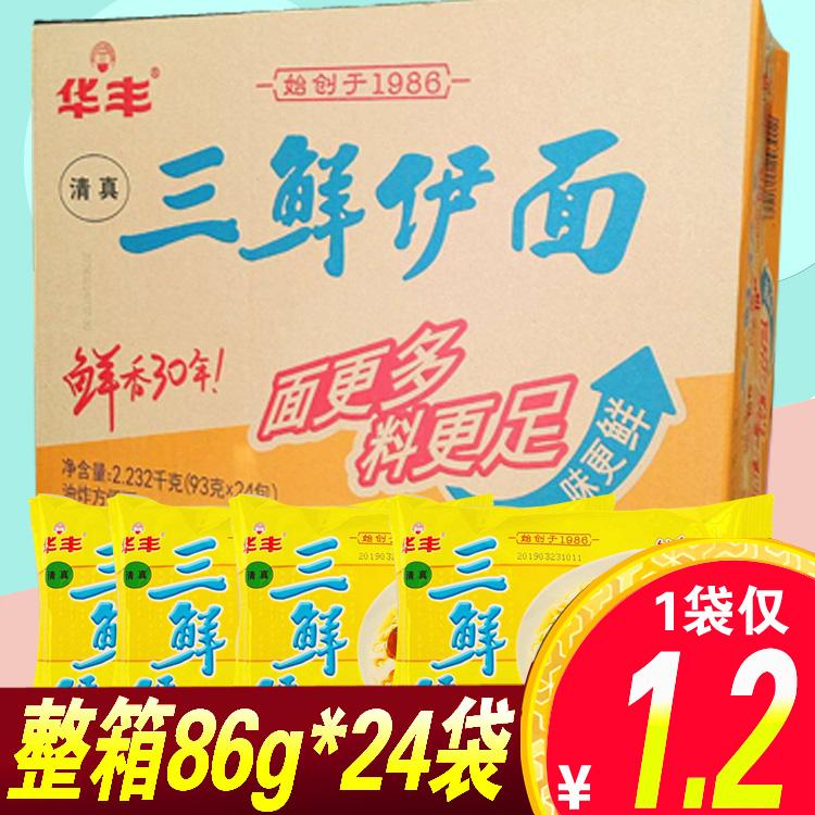 三鲜伊面86g*24袋装速食干吃面儿时泡面老式怀旧方便面一整箱