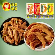 卤味小吃肉类零食熟食办公室休闲小吃368g紫燕百味鸡双椒鸭翅