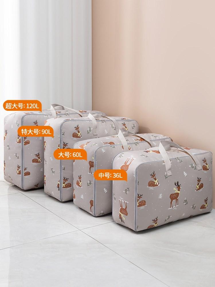 装被子子收纳袋子大号棉被衣服整理家用幼儿园衣物行李搬家打包袋