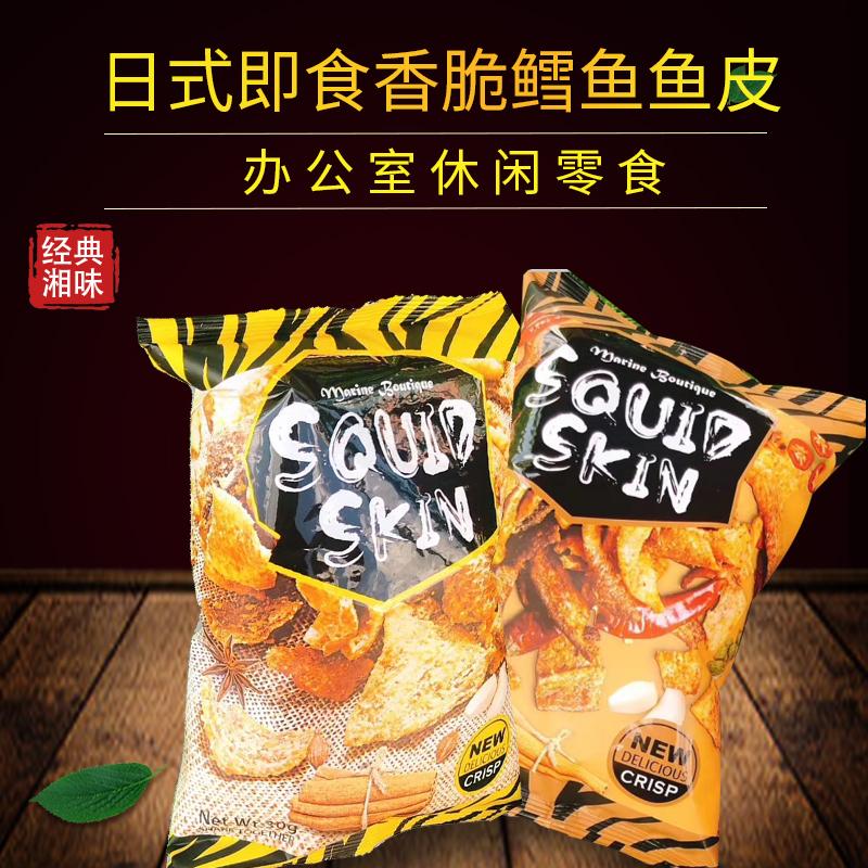 日式即食香脆鳕鱼鱼皮海鲜办公室休闲零食30g袋装香脆网红食品