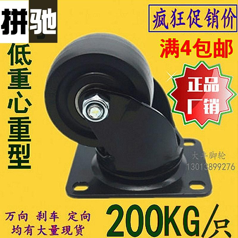 。2.5寸承重万向轮低重心脚轮重型轮子定向轮刹车轮工业推车货架图片