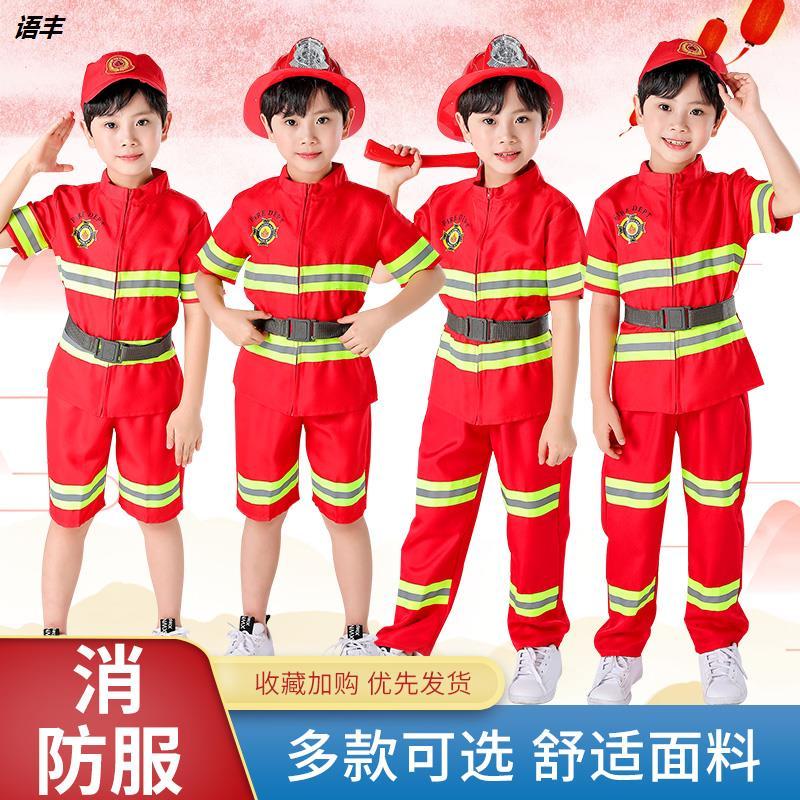 儿童消防员服装消防衣服演出服小孩职业体验角色扮演消防员幼儿园