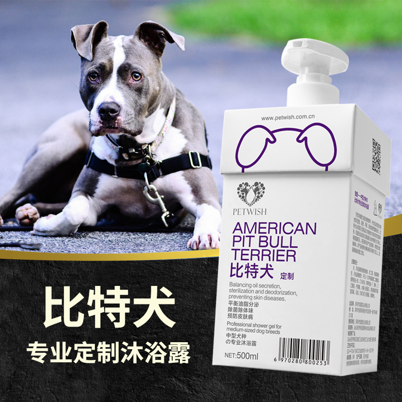 Pet wish dog bully bath products bath gel special bath liquid pet dog shampoo sterilization deodorization