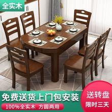 全纯实木餐桌椅组合方圆两用小户型伸缩折叠方圆形吃饭餐桌小饭桌