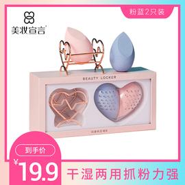 美妆宣言美妆蛋海绵蛋葫芦不吃粉干湿两用粉扑化妆棉化妆工具2只图片