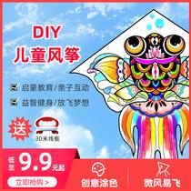 儿童diy涂色风筝手工材料包创意自制手绘画空白教学小型易飞涂鸦