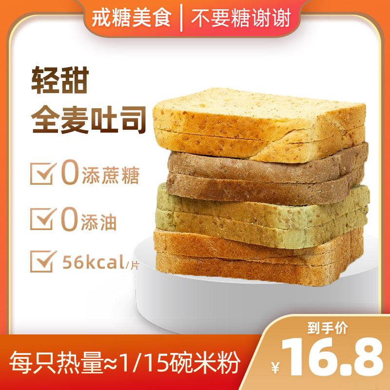 不要糖谢谢黑麦全麦面包无糖精低卡切片吐司粗粮代餐零食甜品糕点