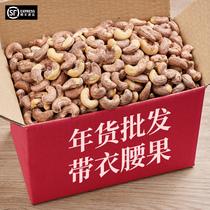 原味带皮坚果仁500g三只松鼠量贩紫皮腰果天发货推荐7预售