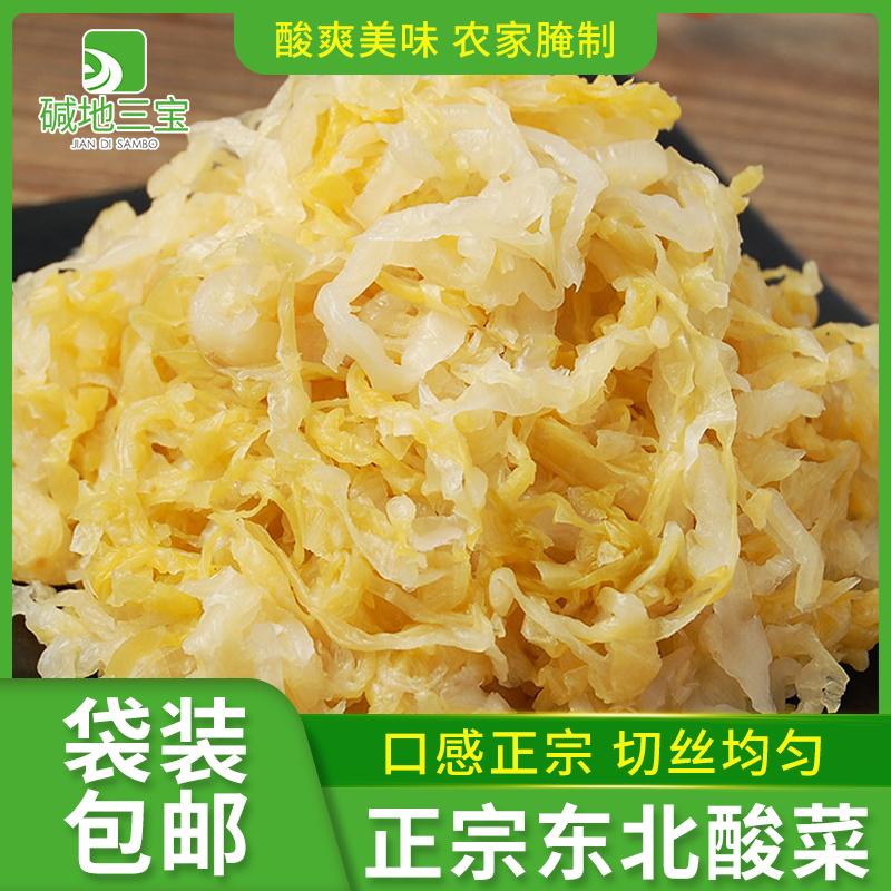 New sauerkraut silk 5 kg agricultural products package northeast sauerkraut farm VAT pickled food Shunfeng high quality