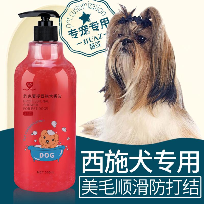 Yorkshire special dog bath products sterilization deodorant long hair pet Xi Shi dog shampoo bath