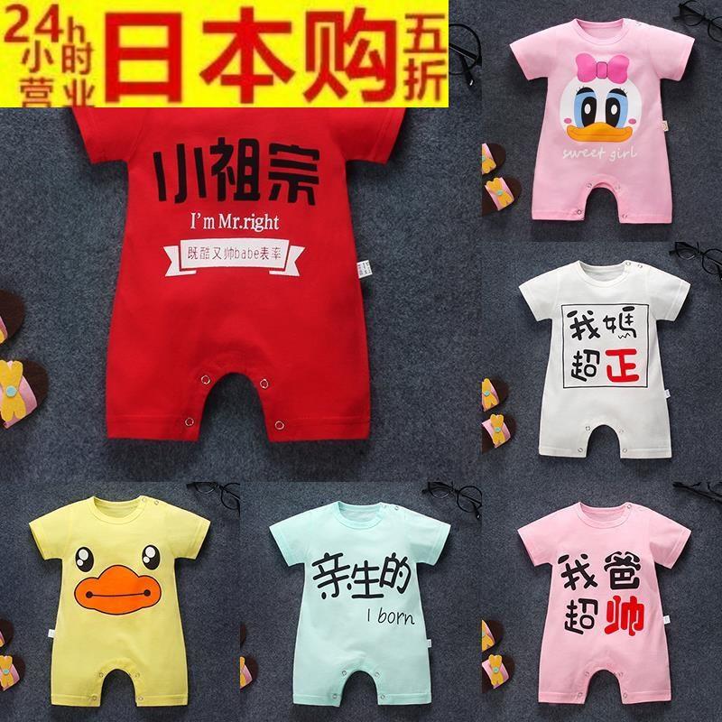 日本一个月三个月女宝宝连体衣服满月婴儿男孩秋季女孩夏季薄款