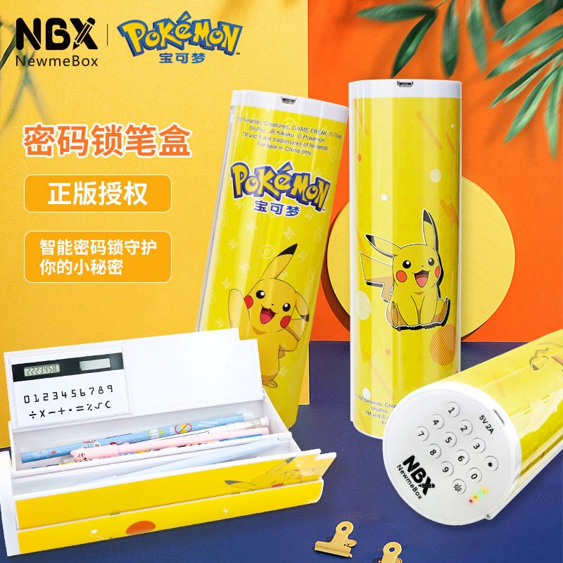 nbx抖音同款多功能笔盒男女孩笔袋