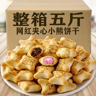 夹心小熊整箱散装零食吃货曲奇饼干