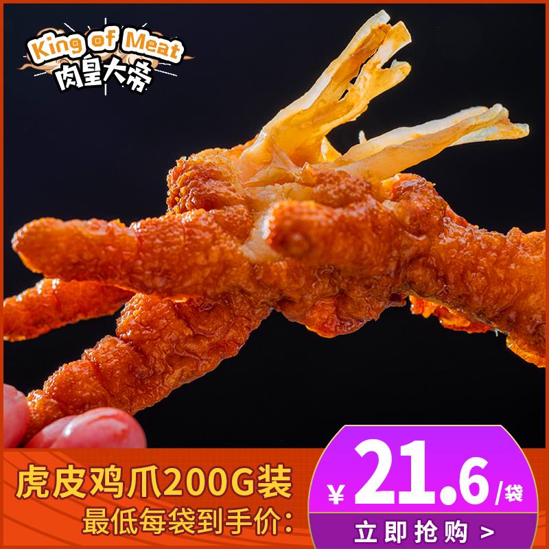 【肉皇大帝】200g虎皮零食卤香凤爪
