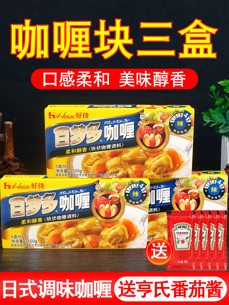 Haoshi baimengduo curry 100g * 3 boxes of Japanese instant curry fish egg chicken beef rice Garley