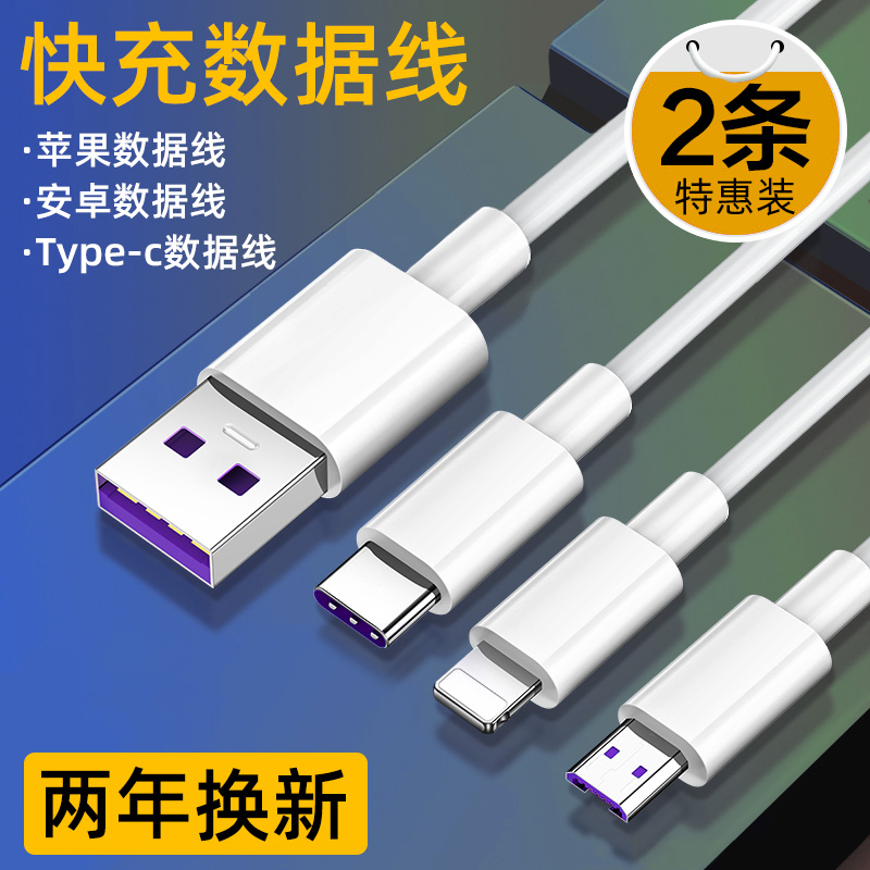 原封正品华为5A超级快充数据线Type-c安卓苹果充电线通用OPPO适用闪充线加长直冲线