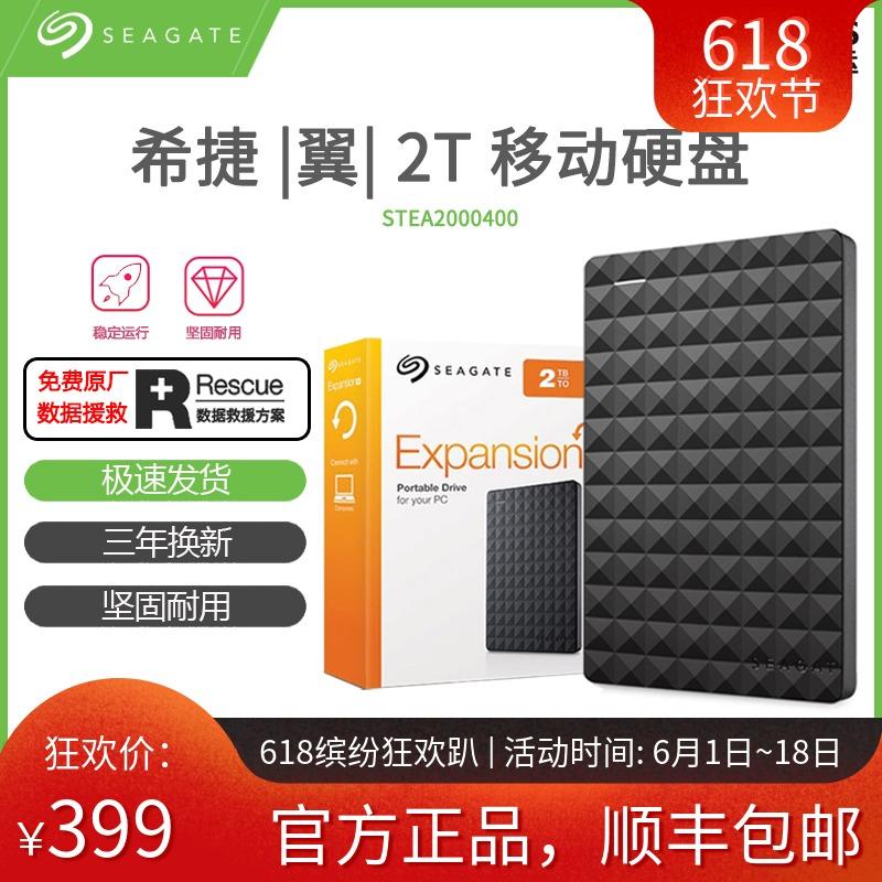顺丰希捷睿翼移动硬盘2TB外置USB3.0高速2.5寸移动硬移动盘2t Изображение 1