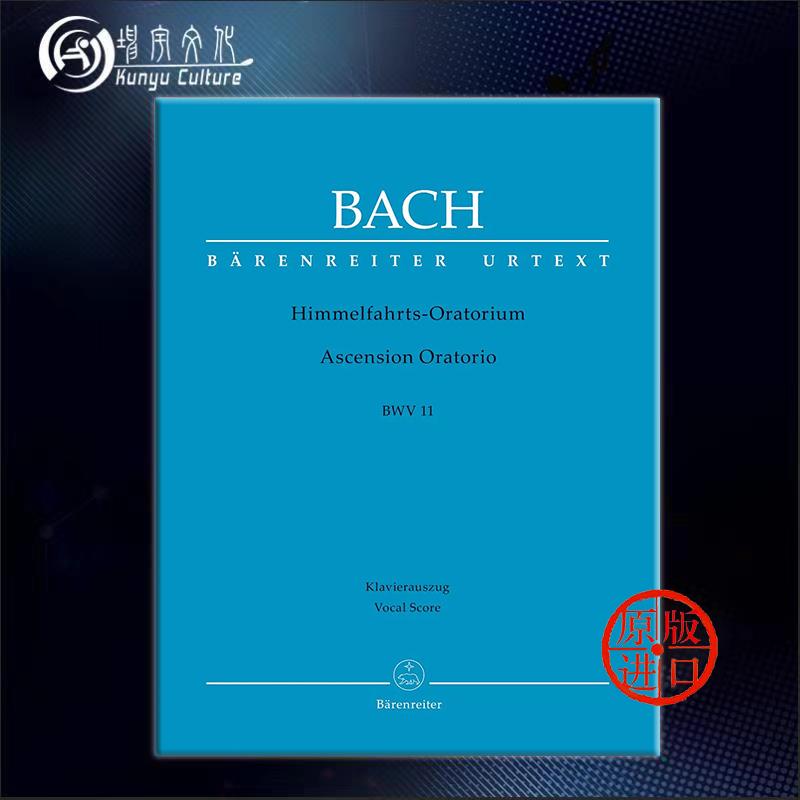 巴赫清唱剧歌颂上帝bwv11声乐总谱