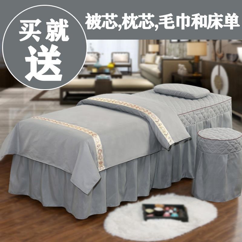 美容床罩四件套韩式美体美容院按摩床套推拿理疗床单被套定制包邮