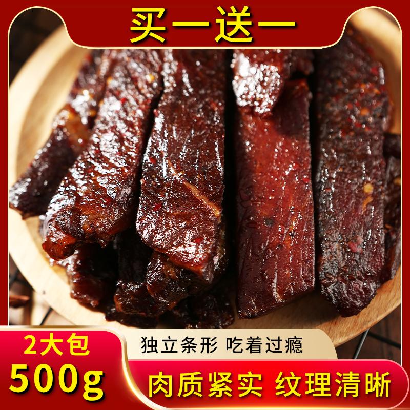 卤味手撕牛肉干四川阿坝大凉山特产麻辣耗牛肉干小吃牦牛肉干零食