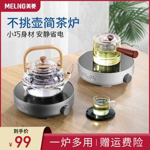 美菱电陶炉煮茶器家用智能圆形电磁炉烧水泡茶具小型迷你玻璃茶壶