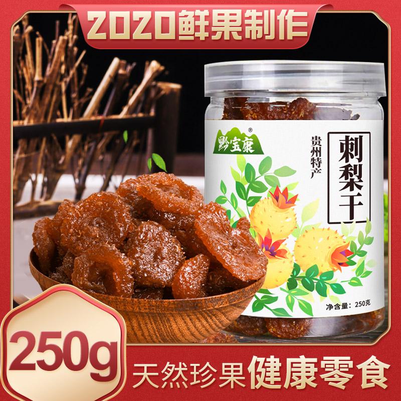 黔宝康刺梨干包邮贵州特产果脯蜜饯贵阳零食小吃新鲜野生刺梨果干