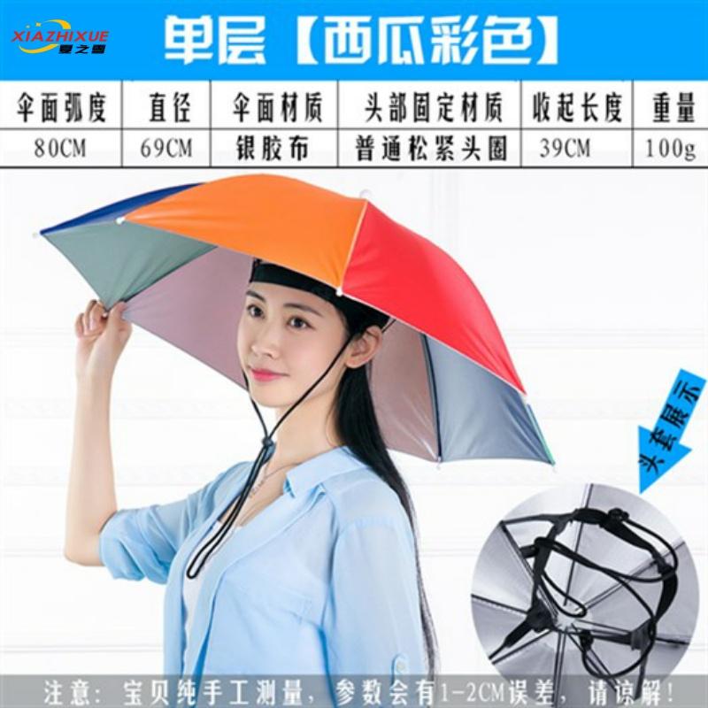 新款雨天结实防水防雨便携太阳伞帽子头戴雨伞帽 头带式小号钓鱼