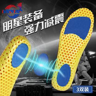 3双 运动防臭鞋垫男女减震透气吸汗气垫篮球加厚鞋垫软底舒适夏季