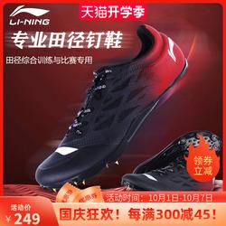 李宁田径钉鞋跳远短跑男女学生体考比赛专业训练六钉鸳鸯钉子鞋