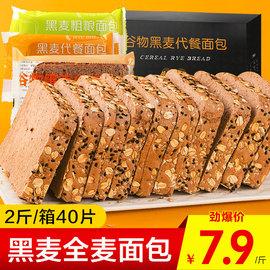 黑麦全麦面包整箱吐司片代餐饱腹低0粗粮卡无糖精脂肪热量零食
