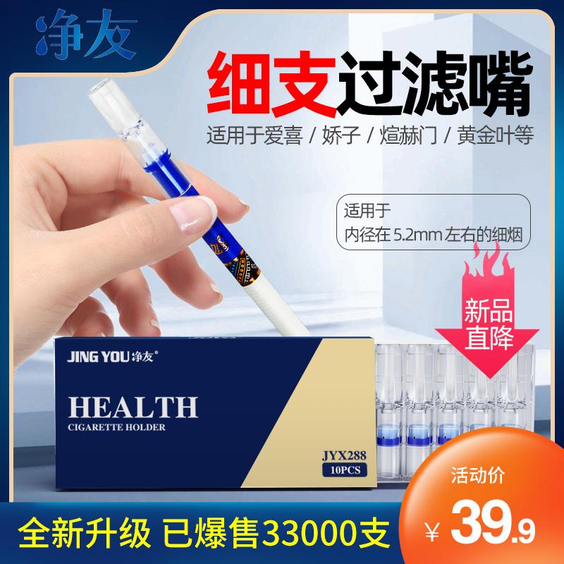 净友细过滤器一次性过滤嘴细支吸烟